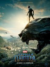 Black Panther, Чёрная Пантера