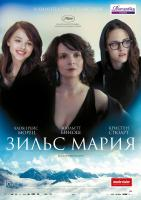 Clouds of Sils Maria, Зильс-Мария