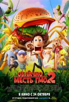 Cloudy with a Chance of Meatballs 2 (Облачно... 2: Месть ГМО), 2013