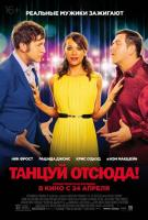 Cuban Fury (Танцуй отсюда!), 2014