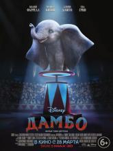 Dumbo, Дамбо