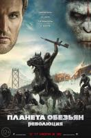 Dawn of the Planet of the Apes (Планета обезьян: Революция), 2014