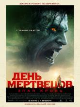 Day of the Dead: Bloodline, День мертвецов: Злая кровь