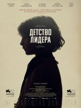 The Childhood of a Leader (Детство лидера), 2015
