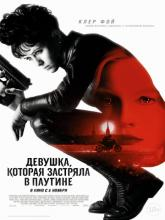 The Girl in the Spider's Web, Девушка, которая застряла в паутине