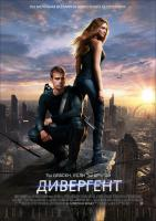 Divergent, Дивергент