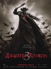 Jeepers Creepers 3, Джиперс Криперс 3