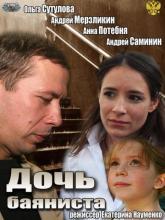 Дочь баяниста(ТВ)