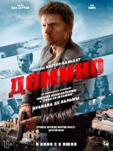 Domino, Домино
