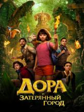 Dora and the Lost City of Gold (Дора и Затерянный город), 2019