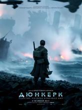 Dunkirk, Дюнкерк