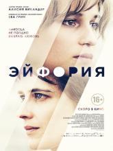 Euphoria, Эйфория