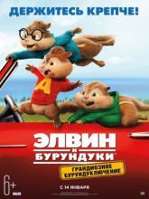 Alvin and the Chipmunks: The Road Chip, Элвин и бурундуки: Грандиозное бурундуключение