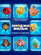 The Emoji Movie, Эмоджи фильм