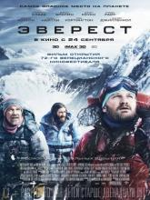 Everest, Эверест