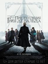 Fantastic Beasts: The Crimes of Grindelwald, Фантастические твари: Преступления Грин-де-Вальда