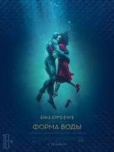 The Shape of Water (Форма воды), 2017
