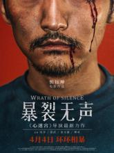 Bao lie wu sheng, Гнев тишины