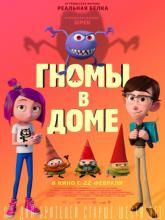 Gnome Alone, Гномы в доме
