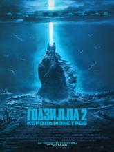 "Godzilla: King of the Monsters, Годзилла 2: Король монстров<span class=""imax-item""></span>"