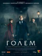 The Limehouse Golem (Голем), 2016