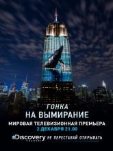 Racing Extinction (Гонка на вымирание), 2015