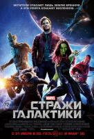 Guardians of the Galaxy (Стражи Галактики), 2014