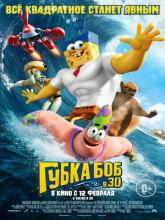 The SpongeBob Movie: Sponge Out of Water (Губка Боб в 3D), 2015
