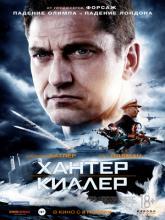 Hunter Killer, Хантер Киллер