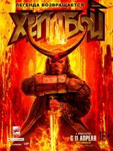 Hellboy, Хеллбой
