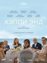 Happy End (Хэппи-энд), 2017