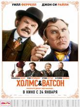 Holmes & Watson, Холмс & Ватсон