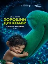 The Good Dinosaur (Хороший динозавр), 2015