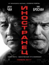 The Foreigner (Иностранец), 2017