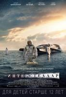 Interstellar, Интерстеллар
