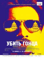 Kill the Messenger (Убить гонца), 2014