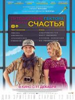 Hector and the Search for Happiness (Путешествие Гектора в поисках счастья), 2014