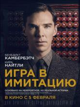 The Imitation Game (Игра в имитацию), 2014