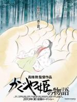 Kaguyahime no monogatari, Сказание о принцессе Кагуя