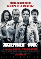 The Belko Experiment (Эксперимент «Офис»), 2017