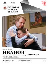 Иванов,