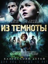 Out of the Dark (Из темноты), 2014
