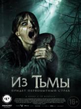 The Hallow, Из тьмы
