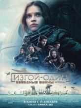 Rogue One: A Star Wars Story, Изгой-один: Звёздные войны. Истории