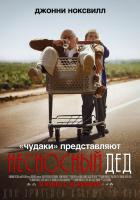 Jackass Presents: Bad Grandpa (Несносный дед), 2013