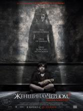 The Woman in Black 2: Angel of Death, Женщина в черном 2: Ангел смерти