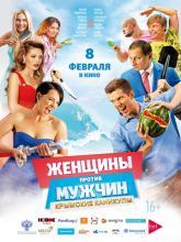 Женщины против мужчин: Крымские каникулы,