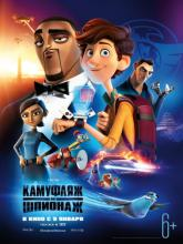 Spies in Disguise, Камуфляж и шпионаж