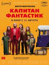 Captain Fantastic, Капитан Фантастик