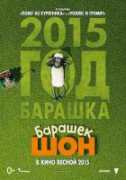 Shaun The Sheep Movie (Барашек Шон), 2015